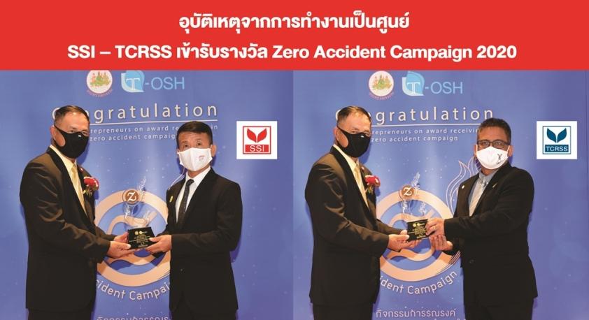 อุบัติเหตุจากการทำงานเป็นศูนย์ SSI – TCRSS รับรางวัล Zero Accident Campaign 2020