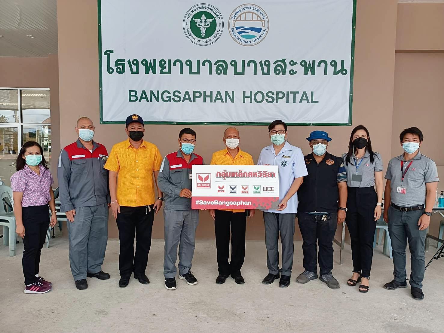 กลุ่มเหล็กสหวิริยาร่วม#SaveBangsaphan สนับสนุนอาหารทีมบริการฉีดวัคซีนCovid-19